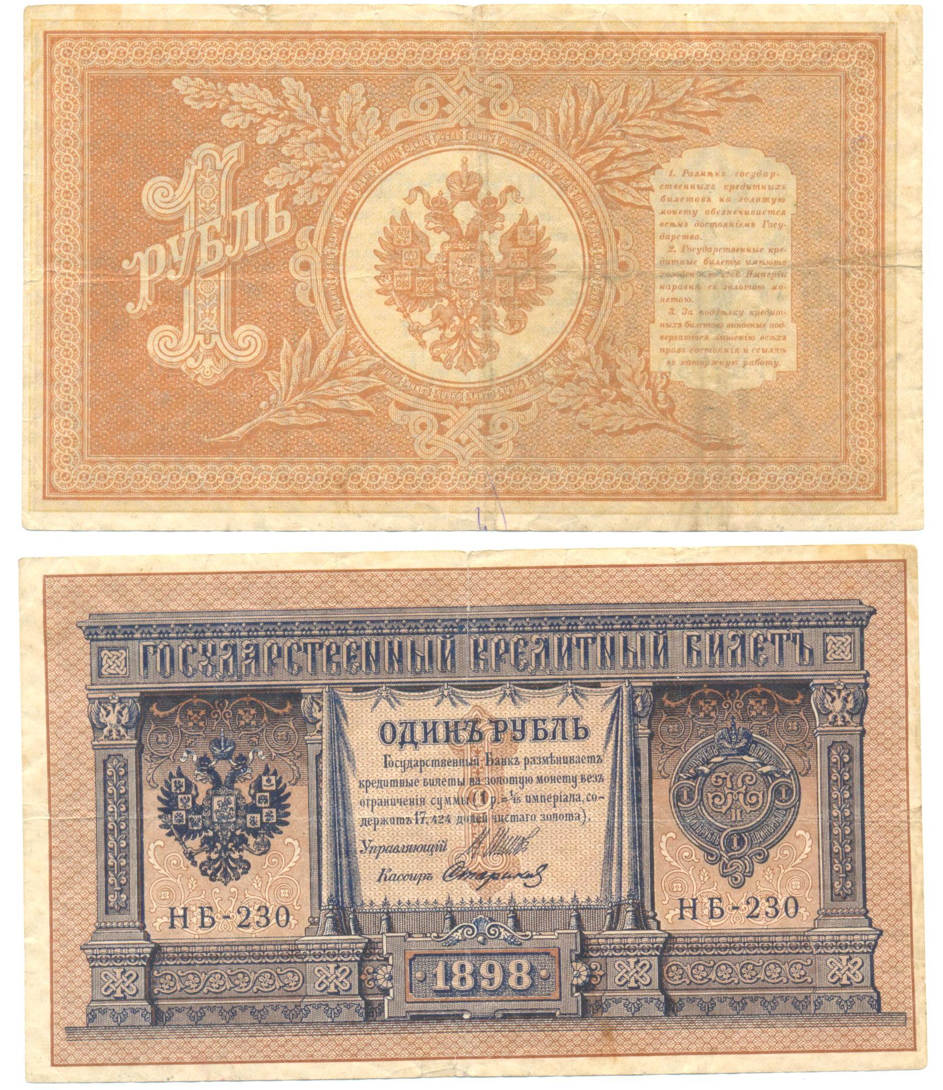 сколько стоит один рубль 1870 1970